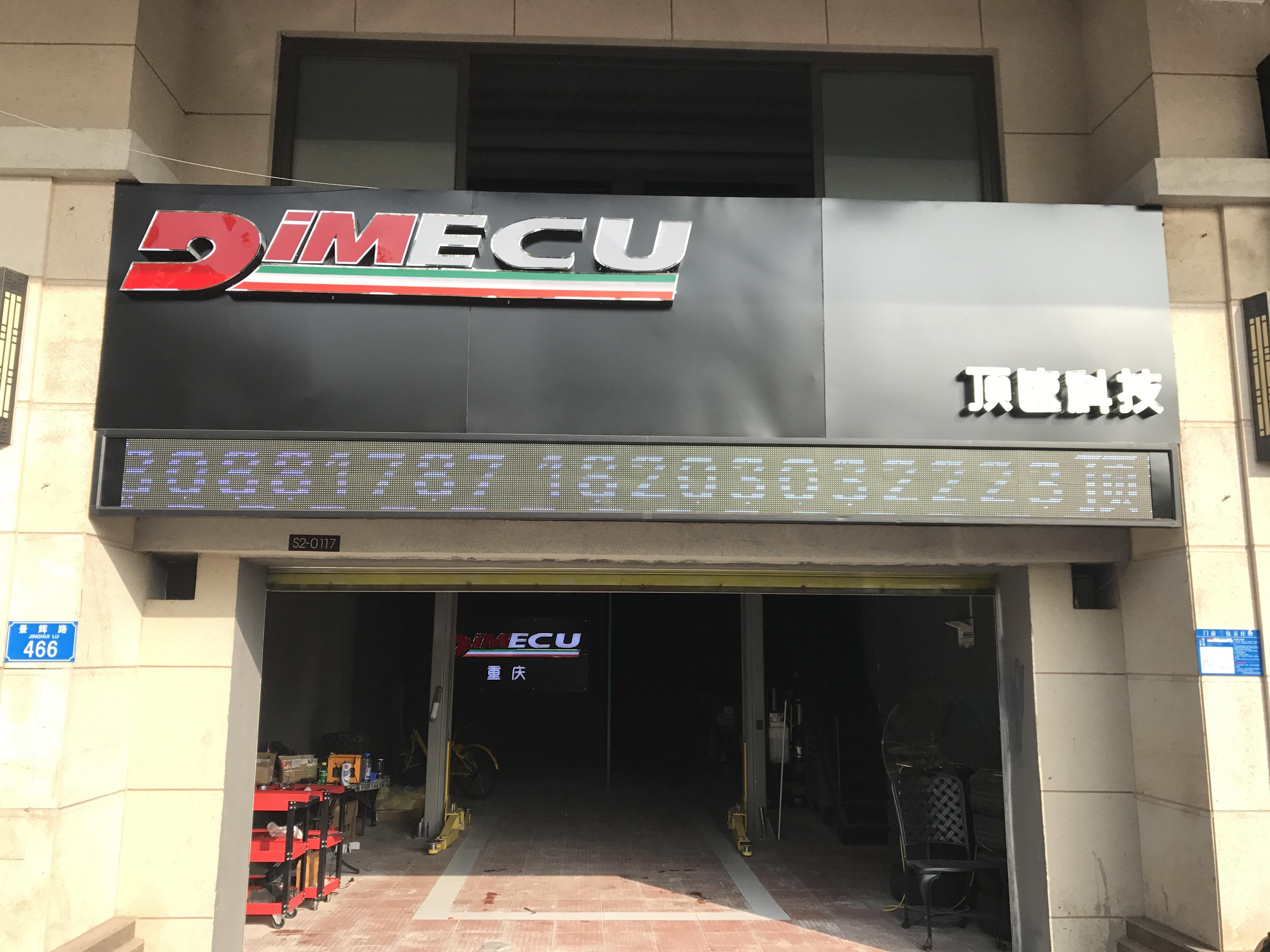 顶速DIMECU全国连锁----山城重庆店